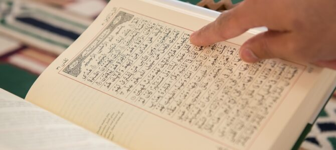 How familiar are you with the Quran?